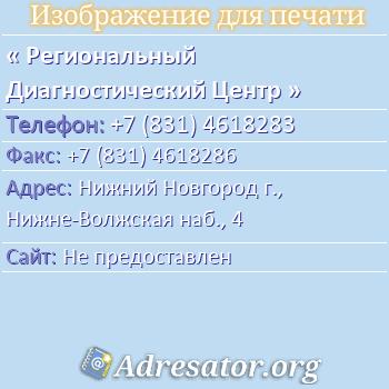 Региональный Диагностический Центр по адресу: Нижний Новгород г., Нижне-Волжская наб., 4