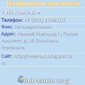 ИП Ким Э.В. по адресу: Нижний Новгород г., Героев проспект, д. 36 Логистика. перевозки.