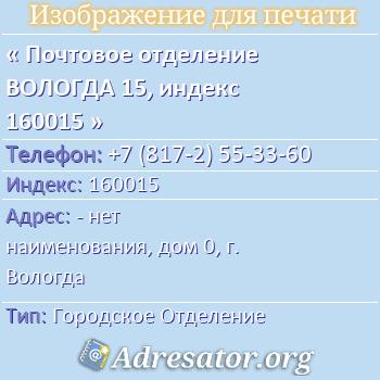 Почтовое отделение ВОЛОГДА 15, индекс 160015 по адресу: -нет наименования,дом0,г. Вологда