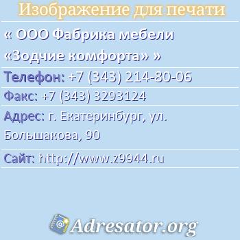ООО Фабрика мебели «Зодчие комфорта» по адресу: г. Екатеринбург, ул. Большакова, 90