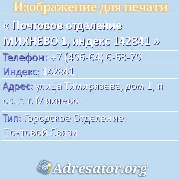 Почтовое отделение МИХНЕВО 1, индекс 142841 по адресу: улицаТимирязева,дом1,пос. г. т. Михнево