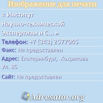 Институт Научно-технической Экспертизы и Сертификации по адресу: Екатеринбург,  Хохрякова Ул. 85