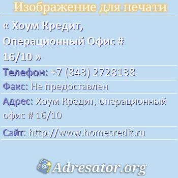 Хоум Кредит, Операционный Офис # 16/10 по адресу: Хоум Кредит, операционный офис # 16/10