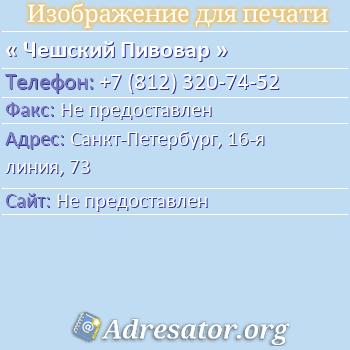 Чешский Пивовар по адресу: Санкт-Петербург, 16-я линия, 73