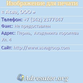 Асва, ООО по адресу: Пермь,  Академика королева Ул. 4