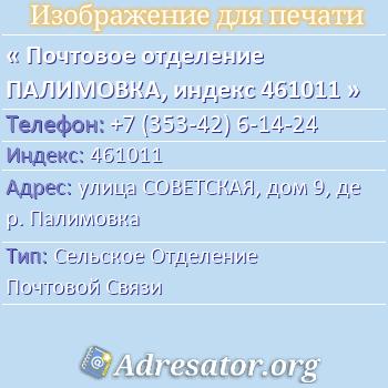 Почтовое отделение ПАЛИМОВКА, индекс 461011 по адресу: улицаСОВЕТСКАЯ,дом9,дер. Палимовка