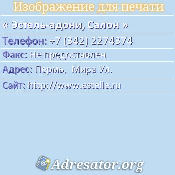 Эстель-адони, Салон по адресу: Пермь,  Мира Ул.