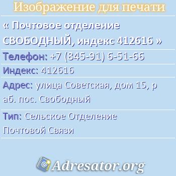 Почтовое отделение СВОБОДНЫЙ, индекс 412616 по адресу: улицаСоветская,дом15,раб. пос. Свободный