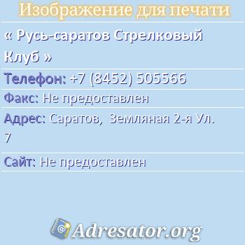 Русь-саратов Стрелковый Клуб по адресу: Саратов,  Земляная 2-я Ул. 7
