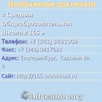 Средняя Общеобразовательная Школа # 165 по адресу: Екатеринбург,  Садовая Ул. 9