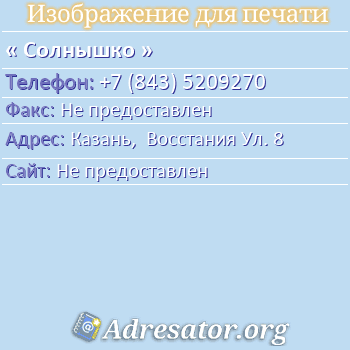 Солнышко по адресу: Казань,  Восстания Ул. 8