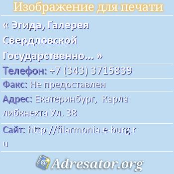 Эгида, Галерея Свердловской Государственной Филармонии по адресу: Екатеринбург,  Карла либкнехта Ул. 38