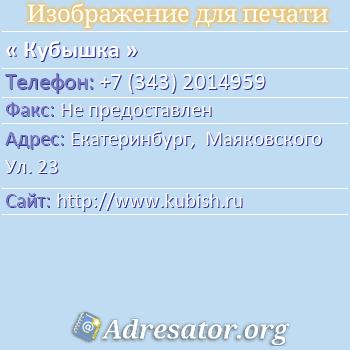 Кубышка по адресу: Екатеринбург,  Маяковского Ул. 23