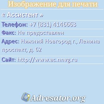 Ассистент по адресу: Екатеринбург,  Мамина - сибиряка Ул. 36