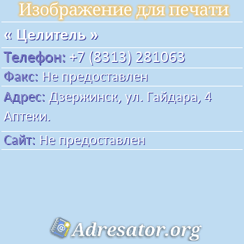 Целитель по адресу: Дзержинск, ул. Гайдара, 4 Аптеки.