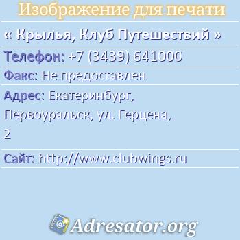 Крылья, Клуб Путешествий по адресу: Екатеринбург,  Первоуральск, ул. Герцена, 2
