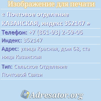 Почтовое отделение КАЗАНСКАЯ, индекс 352147 по адресу: улицаКрасная,дом68,станица Казанская