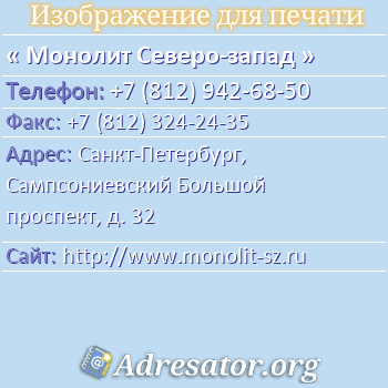 Монолит Северо-запад по адресу: Санкт-Петербург, Сампсониевский Большой проспект, д. 32
