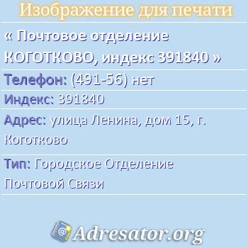 Почтовое отделение КОГОТКОВО, индекс 391840 по адресу: улицаЛенина,дом15,г. Коготково
