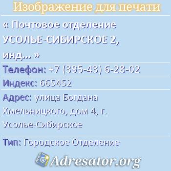 Почтовое отделение УСОЛЬЕ-СИБИРСКОЕ 2, индекс 665452 по адресу: улицаБогдана Хмельницкого,дом4,г. Усолье-Сибирское