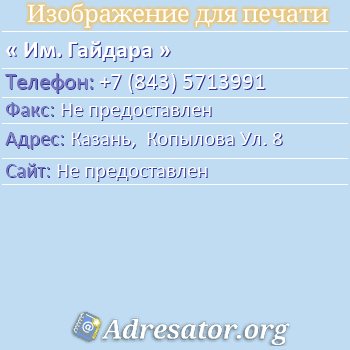Им. Гайдара по адресу: Казань,  Копылова Ул. 8