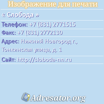 Слобода по адресу: Нижний Новгород г., Тонкинская улица, д. 1