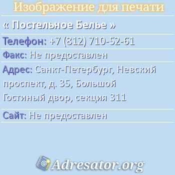 Постельное Белье по адресу: Санкт-Петербург, Невский проспект, д. 35, Большой Гостиный двор, секция 311