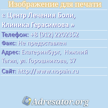Центр Лечения Боли, Клиника Герасимова по адресу: Екатеринбург,  Нижний Тагил, ул. Горошникова, 37