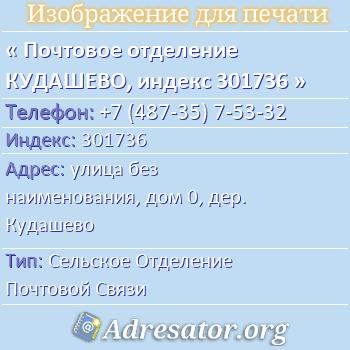 Почтовое отделение КУДАШЕВО, индекс 301736 по адресу: улицабез наименования,дом0,дер. Кудашево