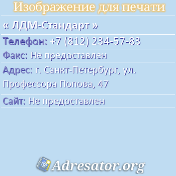 ЛДМ-Стандарт по адресу: г. Санкт-Петербург, ул. Профессора Попова, 47