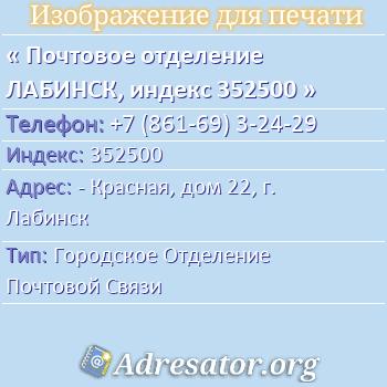 Почтовое отделение ЛАБИНСК, индекс 352500 по адресу: -Красная,дом22,г. Лабинск