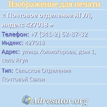 Почтовое отделение ЯГУЛ, индекс 427018 по адресу: улицаХолмогорова,дом1,село Ягул