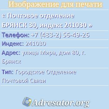 Почтовое отделение БРЯНСК 30, индекс 241030 по адресу: улицаМира,дом80,г. Брянск