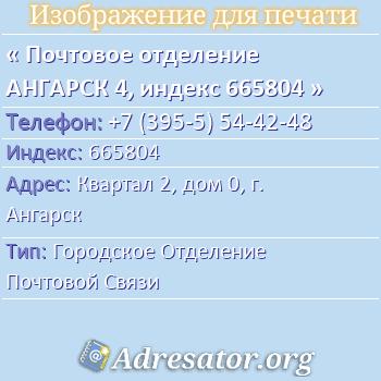 Почтовое отделение АНГАРСК 4, индекс 665804 по адресу: Квартал2,дом0,г. Ангарск