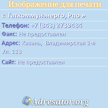 Таткоммунэнерго, Рпо по адресу: Казань,  Владимирская 1-я Ул. 113