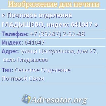 Почтовое отделение ГЛАДЫШЕВО, индекс 641047 по адресу: улицаЦентральная,дом27,село Гладышево