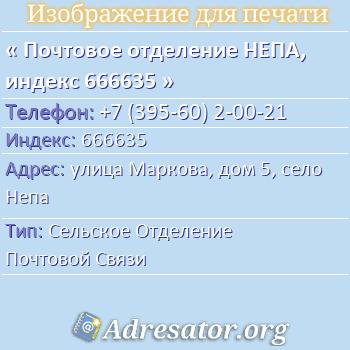 Почтовое отделение НЕПА, индекс 666635 по адресу: улицаМаркова,дом5,село Непа