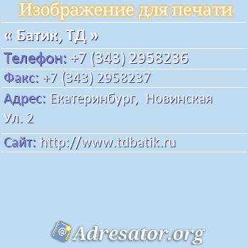 Батик, ТД по адресу: Екатеринбург,  Новинская Ул. 2