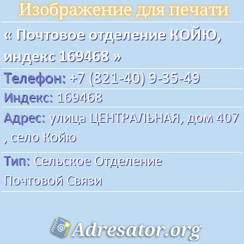 Почтовое отделение КОЙЮ, индекс 169468 по адресу: улицаЦЕНТРАЛЬНАЯ,дом407,село Койю