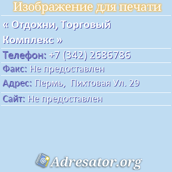 Отдохни, Торговый Комплекс по адресу: Пермь,  Пихтовая Ул. 29