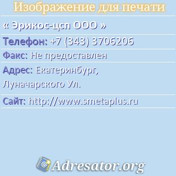 Эрикос-цсп ООО по адресу: Екатеринбург,  Луначарского Ул.