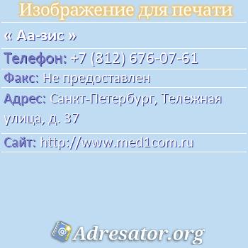 Аа-зис по адресу: Санкт-Петербург, Тележная улица, д. 37