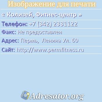 Колизей, Фитнес-центр по адресу: Пермь,  Ленина Ул. 60