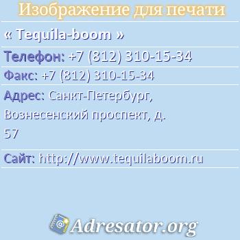Tequila-boom по адресу: Санкт-Петербург, Вознесенский проспект, д. 57
