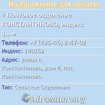 Почтовое отделение КОНСТАНТИНОВО, индекс 140162 по адресу: улицап. Константиново,дом4,пос. Константиново