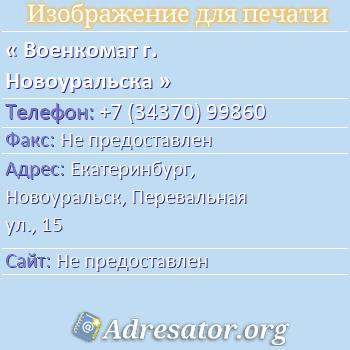 Военкомат г. Новоуральска по адресу: Екатеринбург,  Новоуральск, Перевальная ул., 15