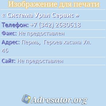 Система Урал Сервис по адресу: Пермь,  Героев хасана Ул. 46