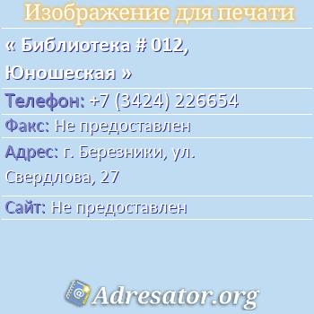 Библиотека # 012, Юношеская по адресу: г. Березники, ул. Свердлова, 27