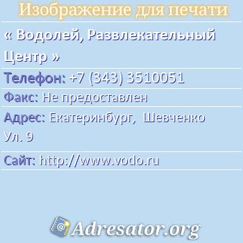 Водолей, Развлекательный Центр по адресу: Екатеринбург,  Шевченко Ул. 9