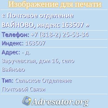 Почтовое отделение ВАЙНОВО, индекс 163507 по адресу: -д. Заручевская,дом16,село Вайново